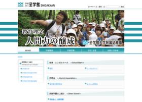 Shigakkan.jp thumbnail