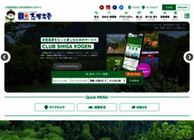 Shigakogen.gr.jp thumbnail