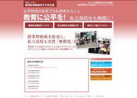 Shigaku-josei.org thumbnail