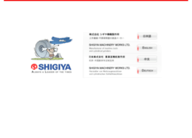 Shigiya.co.jp thumbnail