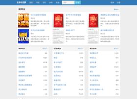 Shijiejingji.net thumbnail