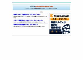 Shimamurakun.net thumbnail