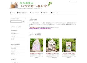 Shimaonsen.info thumbnail