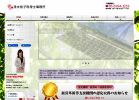 Shimizu-tax.info thumbnail