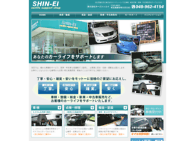 Shin-ei-car.jp thumbnail