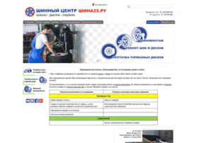 Shina25.ru thumbnail