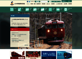 Shinanorailway.co.jp thumbnail