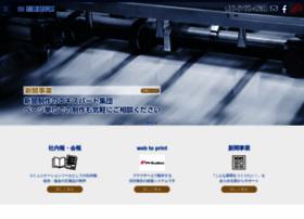 Shinbun-p.co.jp thumbnail