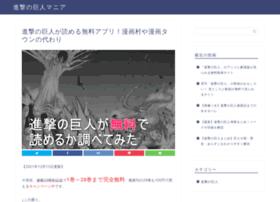 Shingeki-stage.com thumbnail