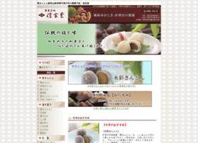 Shingendo.net thumbnail