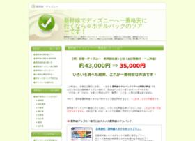 Shinkansen-d.net thumbnail