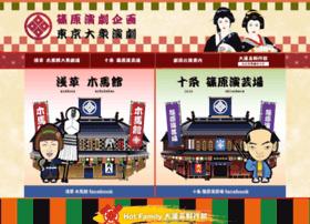 Shinohara-engeki.jp thumbnail