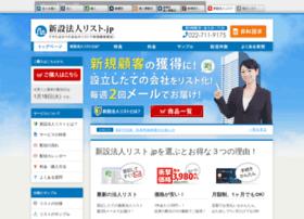 Shinsetsu-houjin.jp thumbnail