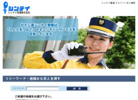 Shintei-recruit.net thumbnail