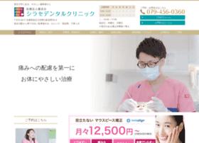 Shirase-kakogawa-dc.jp thumbnail