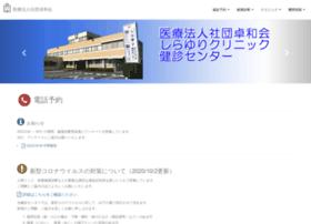 Shirayuri-kenshin.jp thumbnail