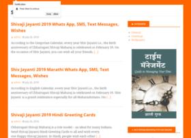 Shivajijayanti.com thumbnail