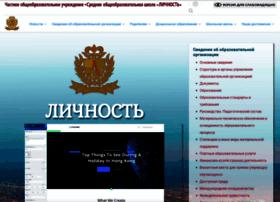 Shkola-lichnost.ru thumbnail
