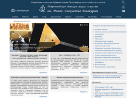 Shkolaiskusstv.ru thumbnail