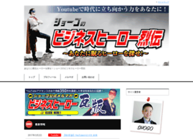 Shogoman.net thumbnail