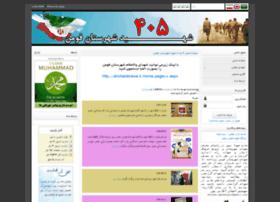 Shohadanews.ir thumbnail