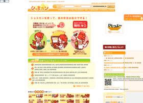 Shomikan.jp thumbnail