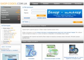 Shop-codes.com.ua thumbnail