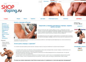 Shopdoping.ru thumbnail