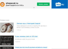 Shopscat.ru thumbnail