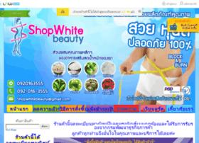 Shopwhitebeauty.com thumbnail