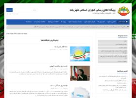 Shorabaneh.ir thumbnail