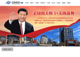 Shougang.com.cn thumbnail