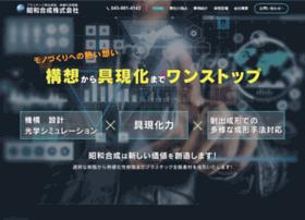 Showagosei.co.jp thumbnail