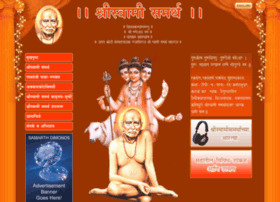 Shreeswamisamarth.com thumbnail