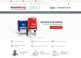 Shtampmaster.ru thumbnail