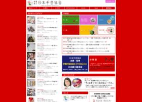 Shugei.or.jp thumbnail