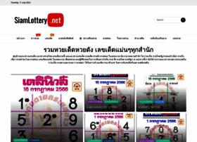 Siamlottery.net thumbnail