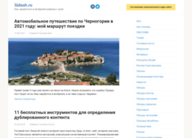 Sidash.ru thumbnail