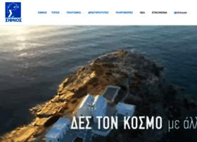 Sifnos.gr thumbnail