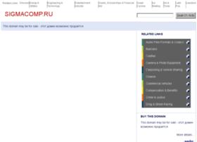 Sigmacomp.ru thumbnail