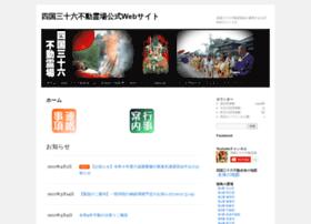 Sikoku36fudo.org thumbnail