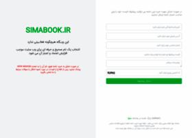 Simabook.ir thumbnail