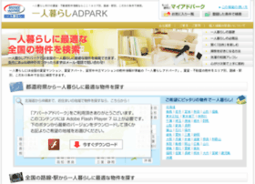Single-adpark.jp thumbnail