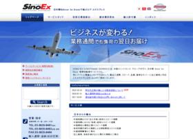 Sinoair.co.jp thumbnail