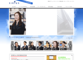 Sirius1.jp thumbnail