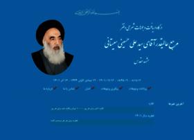 Sistani-mashhad.ir thumbnail