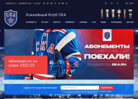 Ska.ru thumbnail