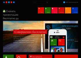 Skachat-prezentaciju-besplatno.ru thumbnail