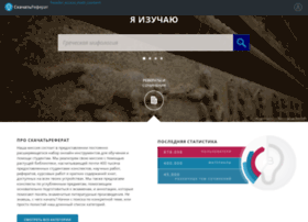 Skachatreferat.ru thumbnail