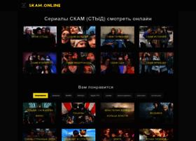 Skam.online thumbnail